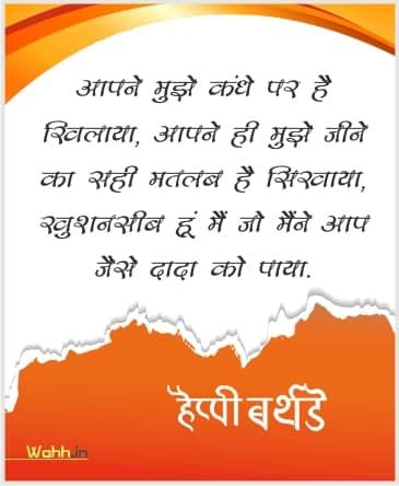 Grandfather Birthday Shayari In Hindi Whatsapp