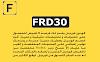 كوبون فورديل  | كود خصم فورديل 2020 Fordeal - كوبون ...FRD30