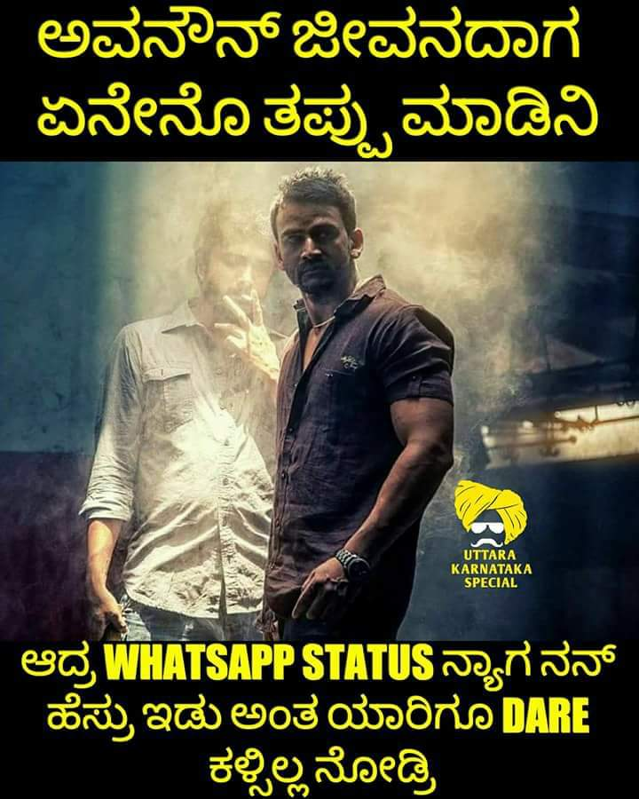 whatsapp status video download kannada
