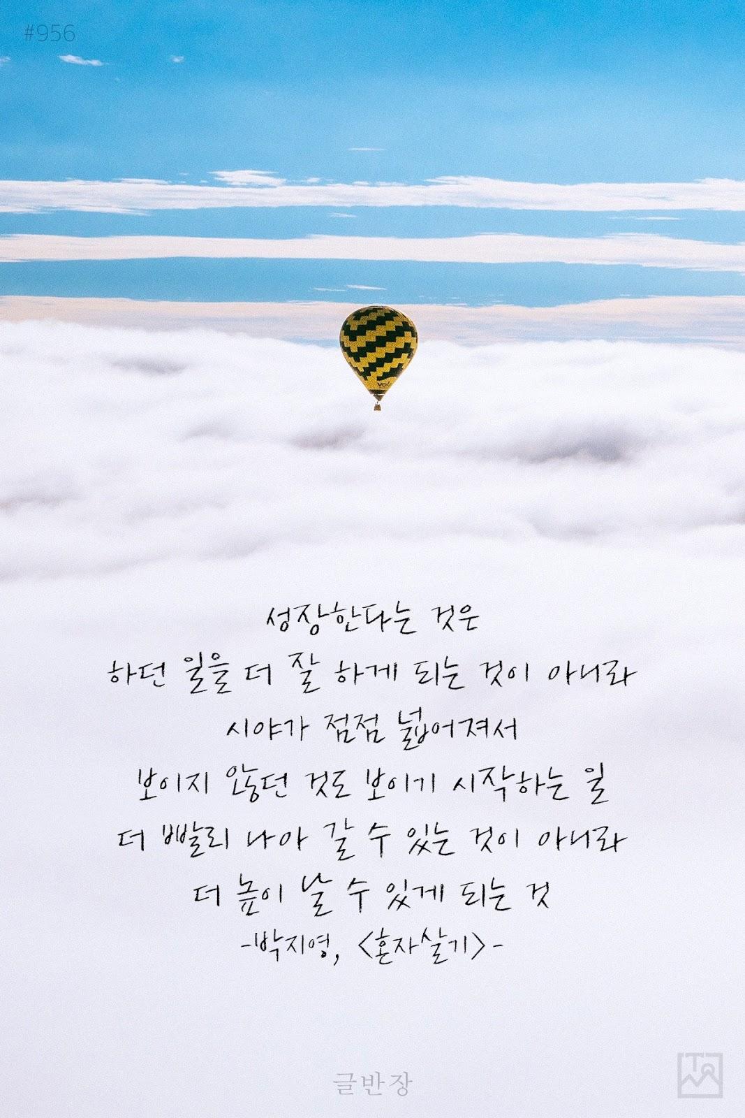 성장한다는 것 - 박지영, <혼자살기>
