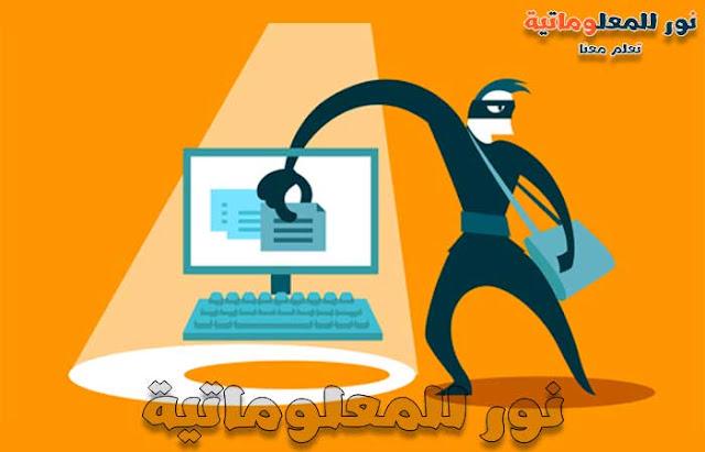 منع سرقة الصور,نور للمعلوماتية,سرقة الصور,منع اي شخص من سرقة الصور,كيف أحمي نفسي من سرقة الصور,سرقة,منع نسخ الصور,حماية الصور,ارشفة الصور,كيفية منع حفظ صور انستقرام في البوم الصور,الصور من بلوجر,شرح طريقة حماية الصورة الشخصية في الفيس بوك,درع حماية الصورة,كيف امنع شخصا من سرقة صورتي على الفيسبوك,عناوين الصور,حماية الواي فاي من السرقة,حماية صورك في الفيس بوك من السرقة,حماية حسابي من السرقة,منع حفظ صور انستقرام في تطبيق الصور,الصورة الشخصية للفيس بوك,حماية النت من السرقة بدون برامج