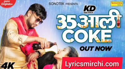 35 Aali Coke | KD | New Haryanvi Song 2020