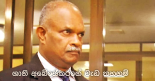 Shani Abeysekera's duties suspended