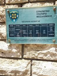Λειτουργία Στρατιωτικού Πρατηρίου Θεσσαλονίκης