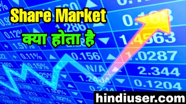 Share Market क्या है? | Share Market से पैसे केसे कमाए? | What Is The Share Market? | How To Earn Money From The Share Market?