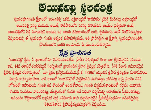 Ainavilli Vinayaka Temple Story in Telugu