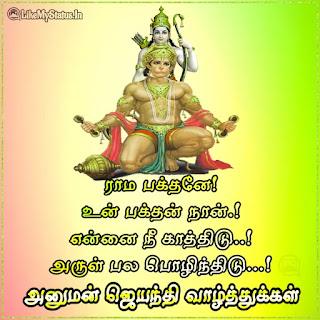 Tamil hanuman jayanti quote