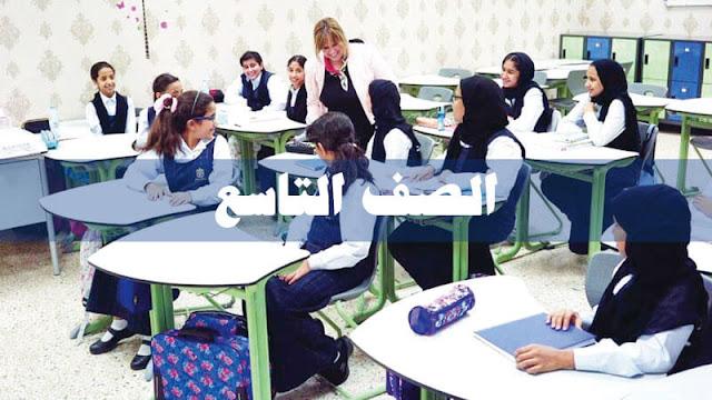 حل اسئلة كتاب العربي للصف التاسع