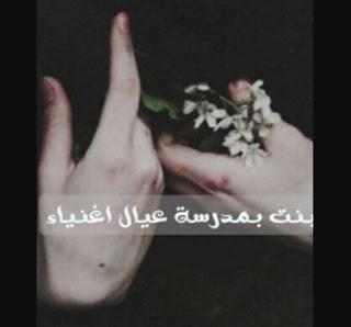 رواية بنت بمدرسة عيال أغنياء pdf