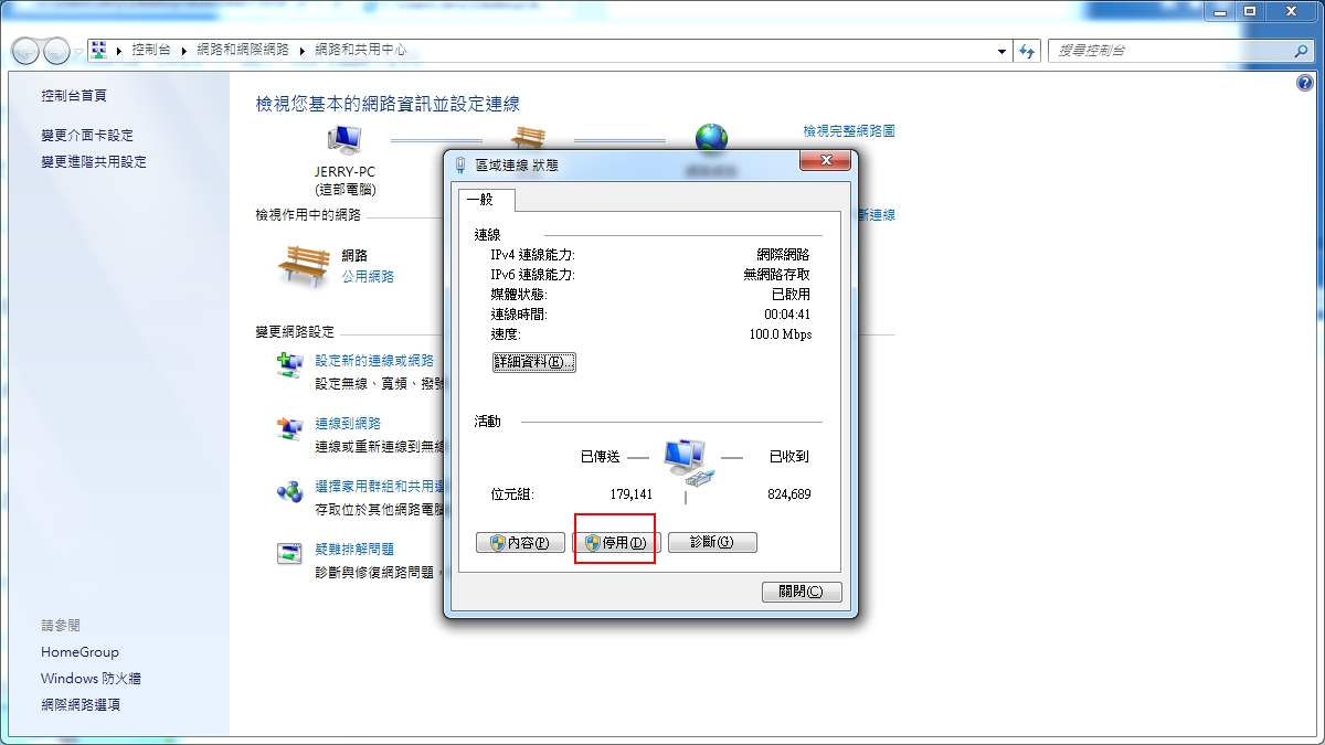 軟件集中: Autodesk AutoCAD 2018 32bit 繁體中文版 + 破解教學