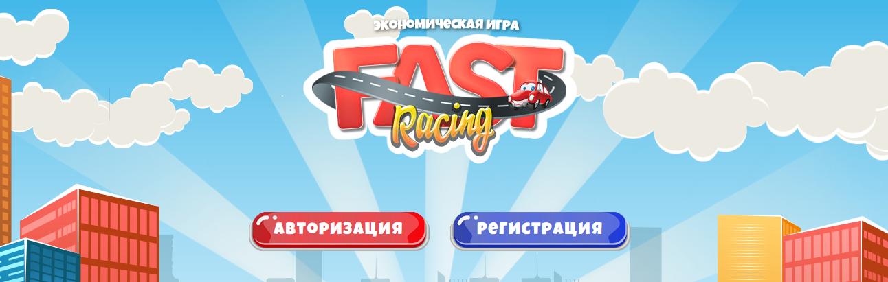 Fast-Racing.biz - Отзывы, развод, мошенники, сайт платит деньги?