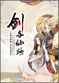 【圖】劍與仙路/衿夜