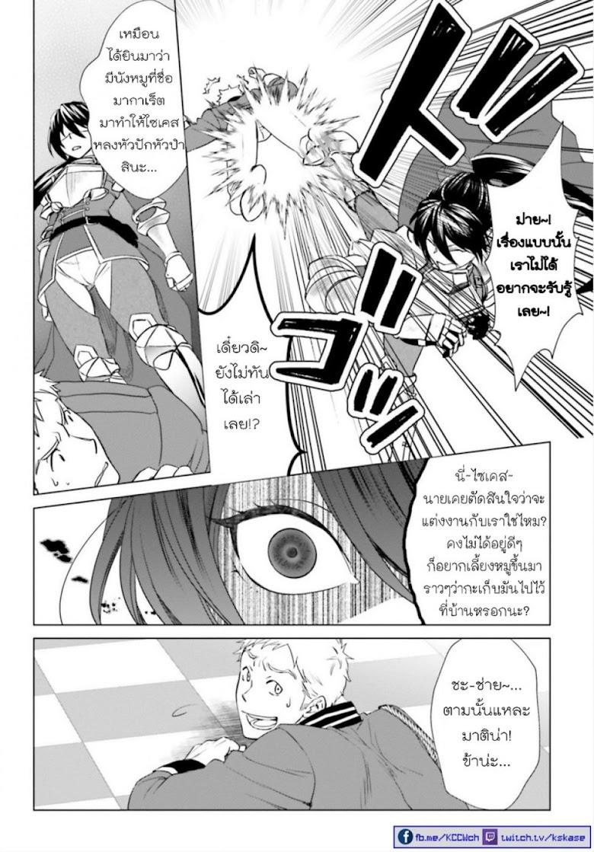 Konyaku Haki kara Hajimaru Akuyaku Reijou no Kangoku Slow Life - หน้า 29