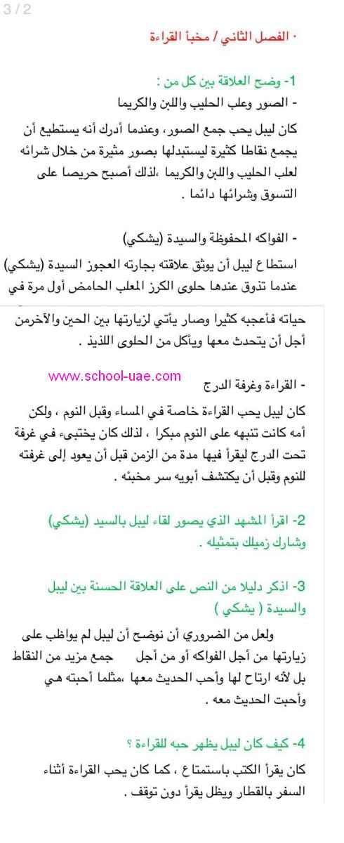 حل رواية احلام ليبل السعيدة لغة عربية للصف السادس الفصل  الثالث 2020الامارات