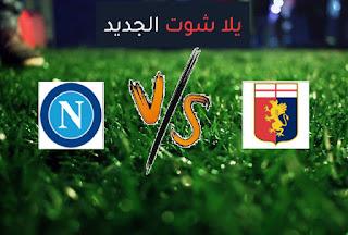 نتيجة مباراة نابولي وجنوى اليوم الاحد بتاريخ 27-09-2020 الدوري الايطالي