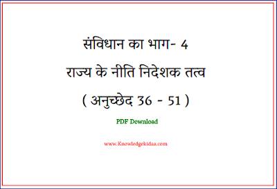 संविधान का भाग- 4 [ राज्य के नीति निदेशक तत्व ( अनुच्छेद 36 - 51 ) ] | PDF Download