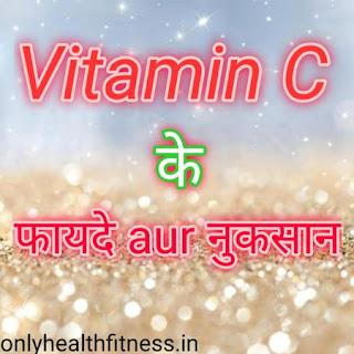 vitamin-c-ke-fayde-aur-nuksan