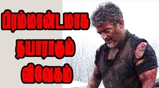 Thala Ajith Vivegham Sets An Highest Expectation | Leaked Mass Picture