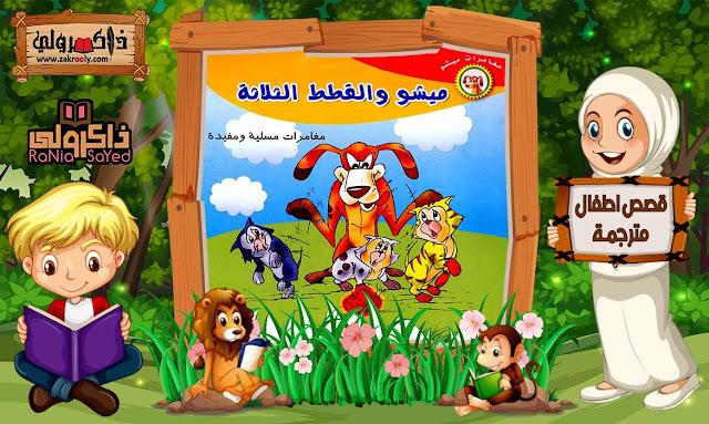 قصص اطفال pdf,قصص اطفال قبل النوم,قصص اطفال عربية,قصص اطفال للقراءة,قصص اطفال قصيرة,قصص اطفال عربية مكتوبة,قصص اطفال عربية 2020,قصص اطفال عربية pdf,قصص عربية للاطفال PDF,مغامرات ميشو,ميشو والقطط الثلاثة بالعربية والإنجليزية,تحميل مغامرات ميشو ميشو والقطط الثلاثة بالعربية والإنجليزية pdf,كتاب مغامرات ميشو ميشو والقطط الثلاثة بالعربية والإنجليزية