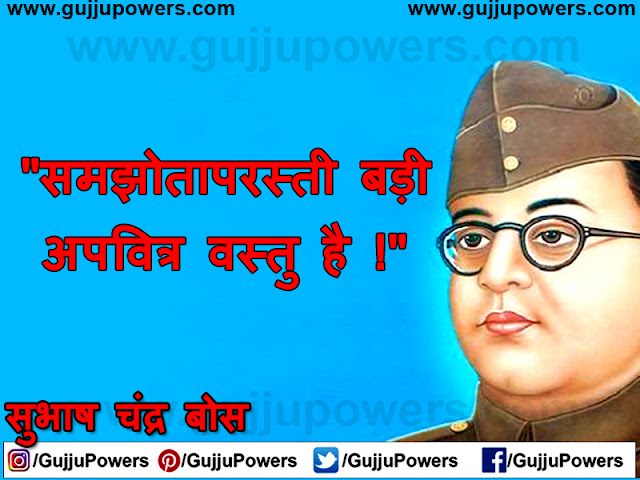quotes by subhash chandra bose