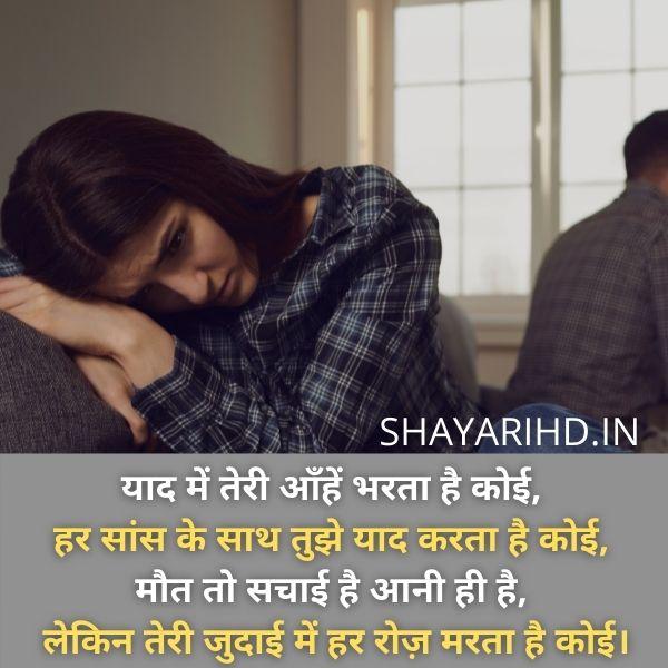 Best 50+ Judai Shayari in Hindi | Judai Shayari | जुदाई शायरी