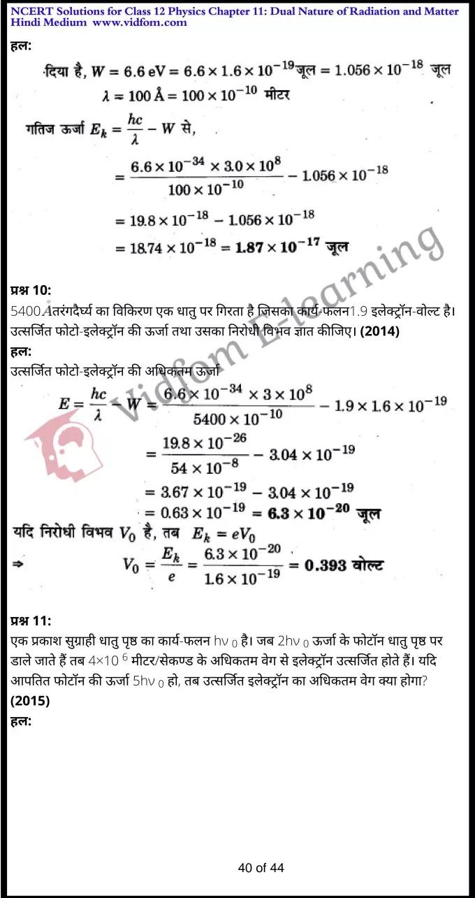 class 12 physics chapter 11 light hindi medium 40