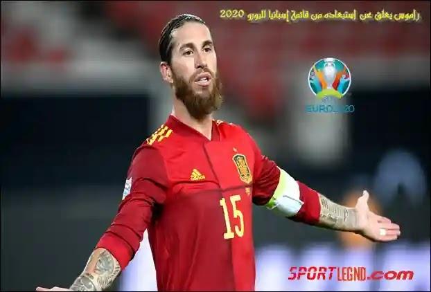 إسبانيا,يورو 2020,قائمة منتخب اسبانيا لليورو,راموس خارج قائمة إسبانيا المشاركة في يورو 2020,قائمة منتخب اسبانيا يورو 202,قائمة منتخب اسبانيا 2021,قائمة منتخب اسبانيا,منتخب اسبانيا,منتخب إسبانيا,اسبانيا,اليورو,تشكيلة فرنسا في يورو 2020,أسبانيا,بطولة امم اوروبا 2020,مدرب اسبانيا,تشكيل اسبانيا