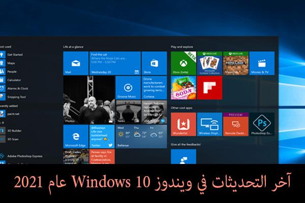 آخر التحديثات في ويندوز Windows 10 عام 2021
