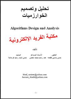 تحميل كتاب تحليل وتصميم الخوازميات pdf، مقدمة في الخوارزميات، خوارزميات الترتيب، ترتيب الشجرة، البحث التسلسلي الثنائي، تصميم الخوازميات، البرمجة الديناميكية pdf، كتب خوارزميات جامعية