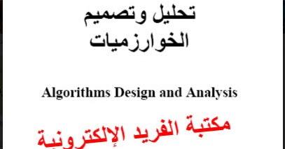 تحميل كتاب الاستحقاق الذاتي pdf