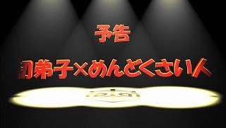 Hataage! Kemono Michi - Episódio 07