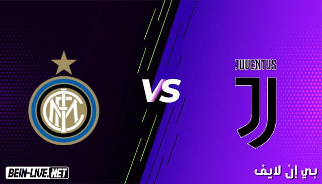 مشاهدة مباراة يوفنتوس وانتر ميلان بث مباشر اليوم بتاريخ 15-05-2021 في الدوري الايطالي