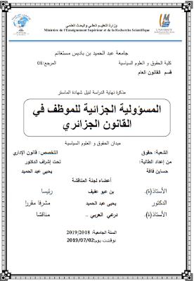 مذكرة ماستر: المسؤولية الجزائية للموظف في القانون الجزائري PDF