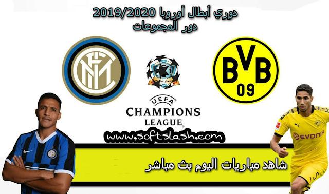 شاهد مباراة Inter milan vs Borussia dortmund live بمختلف الجودات