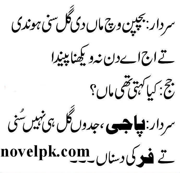 Malik TV KTS: Pakistani urdu Funny Images 2014