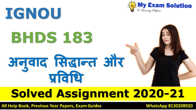 BHDS 183 SOLVED ASSIGNMENT 2020-21 IN HINDI MEDIUM