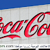 Coca Cola recrute Marketing Communications Manager et Accounting and Tax Analyst