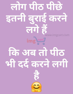 Funny Whatsapp Status Image In Hindi