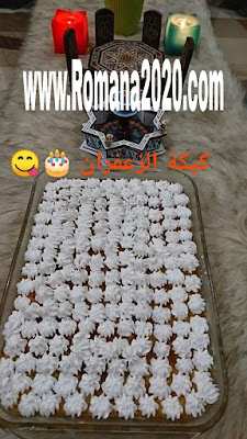 طريقة كيكة الزعفران سهلة و رائعة جدا حلوى