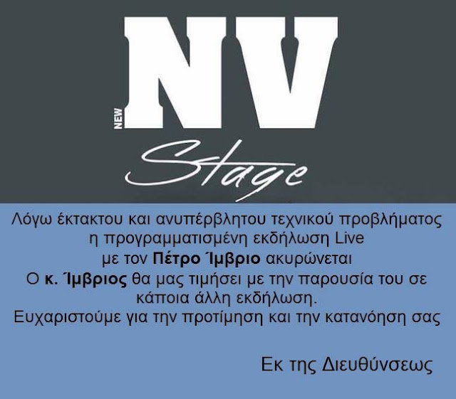 Ηγουμενίτσα - ENVY stage: Ακυρώνεται η συναυλία του Πέτρου Ίμβριου