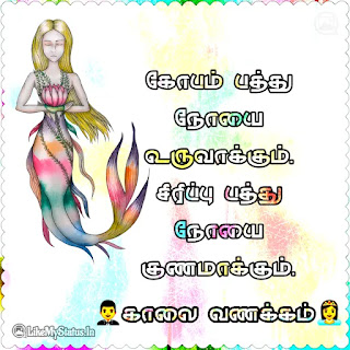 Tamil Kaalai Vanakkam Image