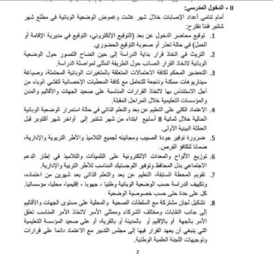 اقتراحات التنسيق النقابي الثلاثي لبلورة تصور وطني الدخول المدرسي 2020-2021