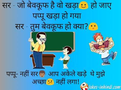 Teacher Student Jokes | Latest Teacher students Jokes In Hindi
