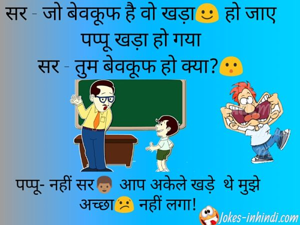 Teacher Student Jokes  | Latest Teacher students Jokes In Hindi