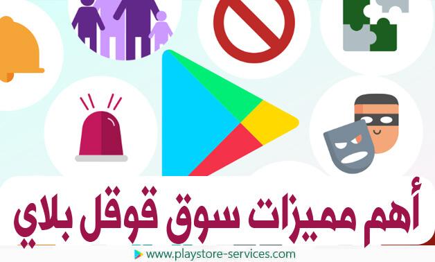 سوق قوقل Play العديد من المميزات و من أبسطها أنه يسهل البحث عن التطبيقات التي تريد تحميلها على هاتفك