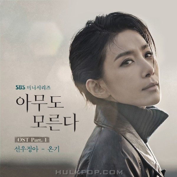 Sunwoojunga – Nobody Knows OST Part.1