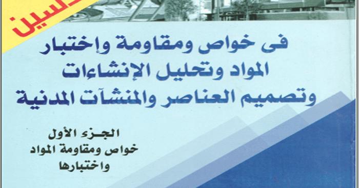 كتاب هندسة السكة الحديد pdf