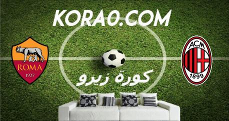 مشاهدة مباراة ميلان وروما بث مباشر اليوم 28-6-2020 الدوري الإيطالي