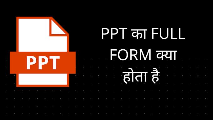 PPT का Full Form क्या होता है