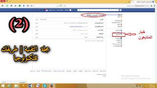 طريقة تفعيل خاصية المتابعة في فيس بوك الصورة (2)